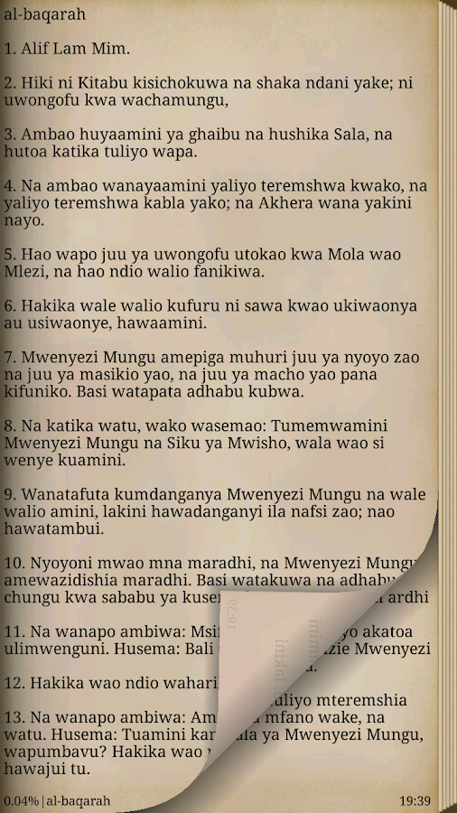 Qurani (Qur'an) in Swahili- screenshot