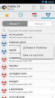 Screenshot of Софбус 24