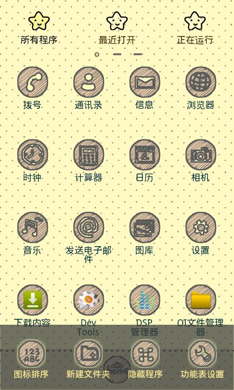 rainy Theme GO Launcher EX - screenshot