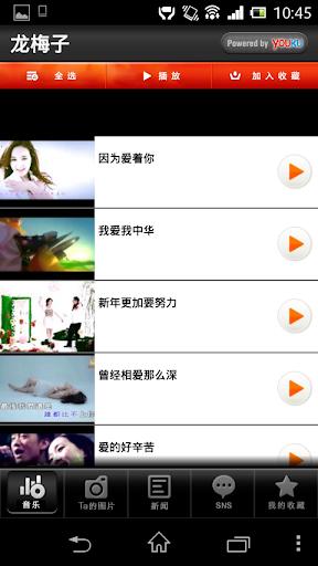 玩音樂App|龙梅子免費|APP試玩