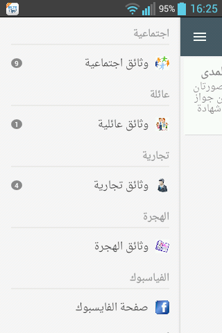 alwati9a marocالوثائق المغربية