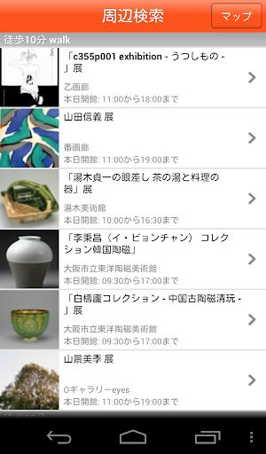 関西アートビート