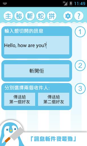 【免費工具App】你講乜-APP點子