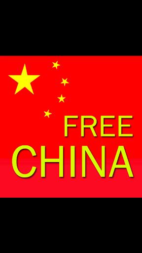 고품질 무료국제전화 中国免费国际长途 태국 미국 유럽