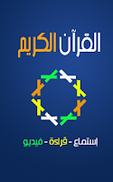 Screenshot of القرآن الكريم ماهر المعيقلي