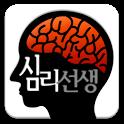 딸콩 심리선생 (심리테스트, 문답, 연인,커플) icon