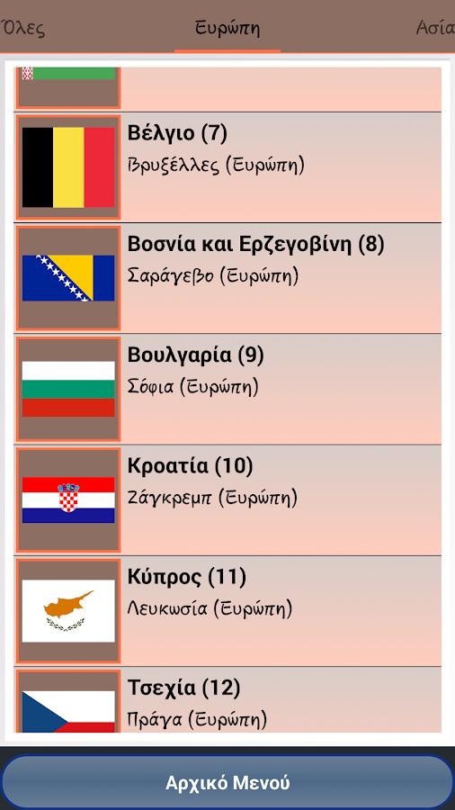 Σημαίες και Χώρες Κουίζ - στιγμιότυπο οθόνης