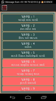 Social Science 10th Gujarati - screenshot