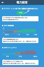 移動記録 App (APK) scaricare gratis per Android/PC/Windows screenshot