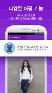 이음 – 110만이 선택한 소개팅 어플♥ - screenshot thumbnail