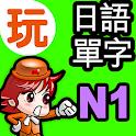 玩日語單字: 一玩搞定!用遊戲戰勝日語能力試N1單詞-發聲版