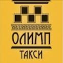 Такси Олимп icon