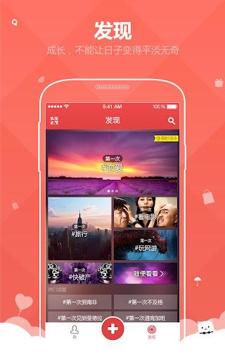 玩社交App|第一次免費|APP試玩