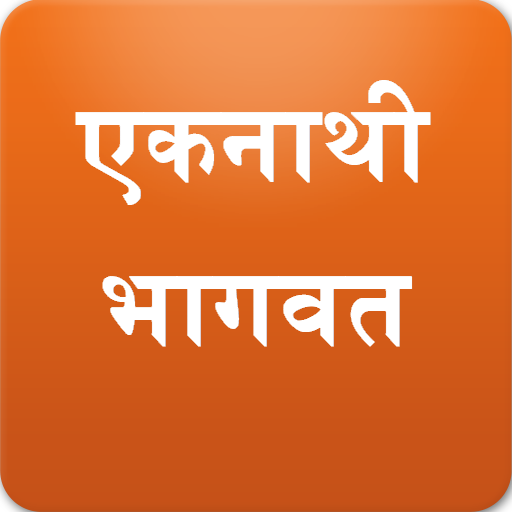 Eknathi Bhagwat 書籍 App LOGO-APP開箱王