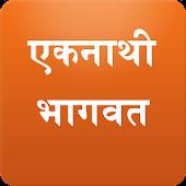 Eknathi Bhagwat