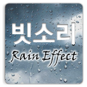 Rain Effect makes deep sleep