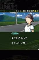 Screenshot of 探偵・癸生川凌介事件譚19 月条邸事件 無料導入編