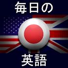 毎日の英語 icon