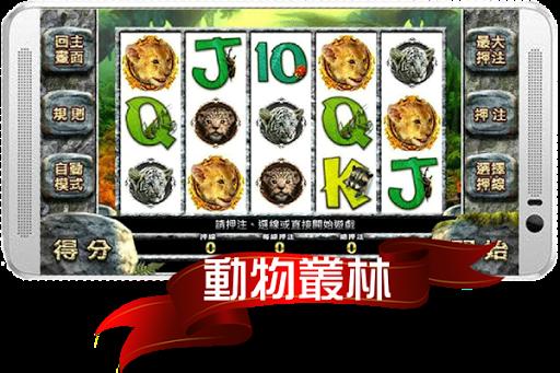 動物叢林-魔幻神燈slot娛樂城online