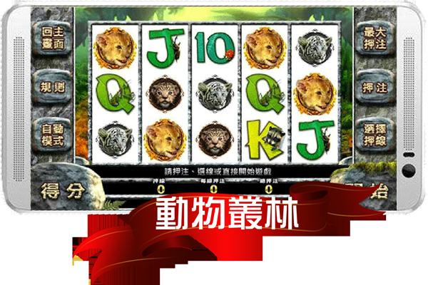 動物叢林-魔幻神燈slot娛樂城online - screenshot