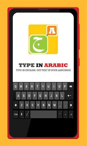 Type In Arabic