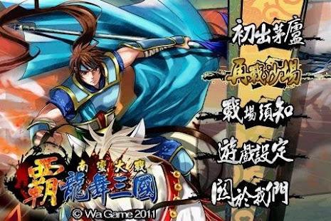 Dragon of the 3 Kingdoms 2.0 APK