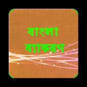 বাংলা ব্যাকরণ