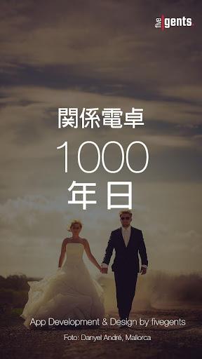 1000年 日 - 関係電卓