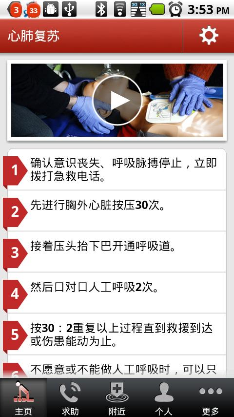 現場急救指南 - screenshot