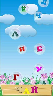 ABC Bubbles - Russian- screenshot thumbnail