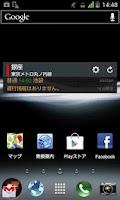 Screenshot of 駅探(時刻表・運行情報ウィジェット)