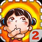 天朝教育委员会2 icon