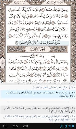Ayat - Al Quran 2.8.1 screenshot 308030