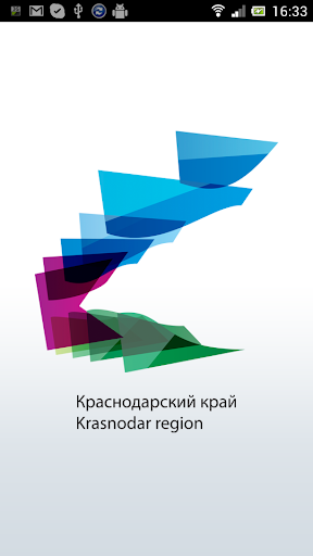 Инвестиции Краснодарский край