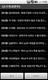 고급 수읽기 교본- screenshot thumbnail