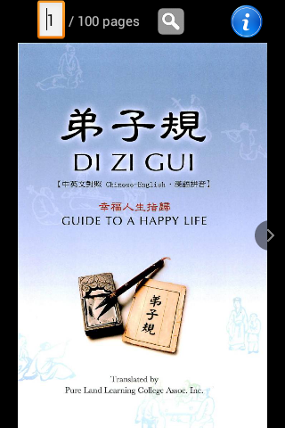 Guide To A Happy Life 弟子規