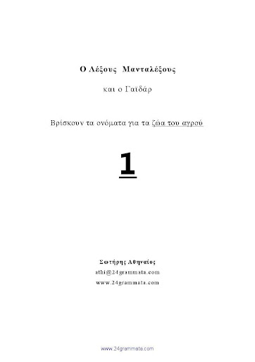 Ονόματα Ζώων Σ. Αθηναίος
