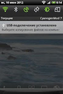 Sense 4 Theme for CyanogenMod7 - screenshot thumbnail