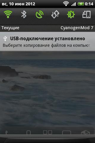 Sense 4 Theme for CyanogenMod7 - screenshot