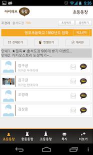 카카오톡 동창찾기 친구확장 [아이러브동창] - screenshot thumbnail