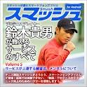 Vol5.スマッシュ 鈴木貴男が教えるテニス・サービスのすべ logo