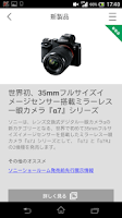 Screenshot of My Sonyアプリ