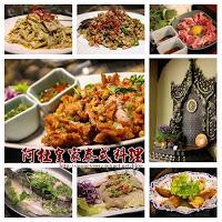阿杜皇家泰式料理高雄店