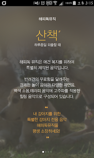 해피독뮤직 1집