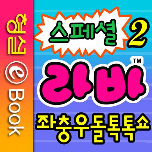 라바 스페셜 2권 書籍 App LOGO-APP開箱王