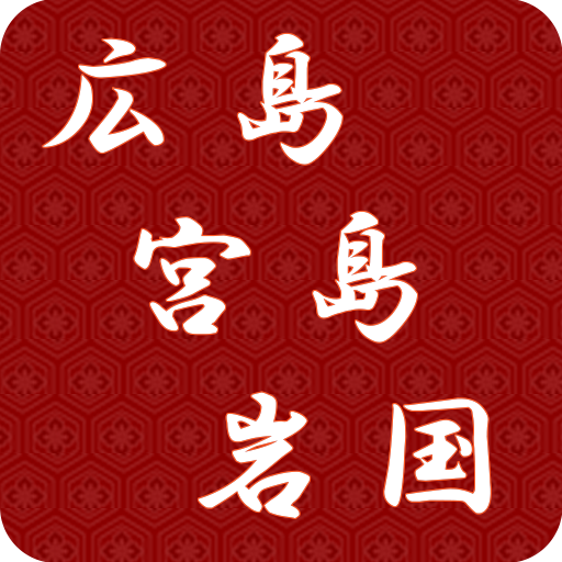 広島・宮島・岩国観光ナビ 旅遊 App LOGO-硬是要APP