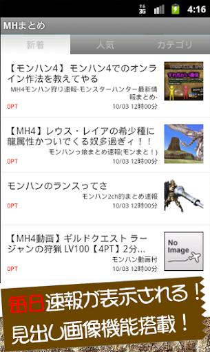 モンハン攻略速報~MH4 MH4G情報まとめリーダー~