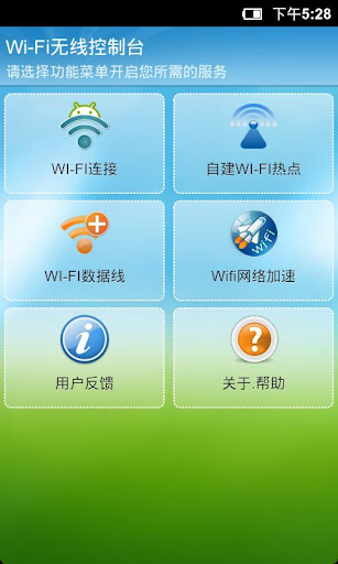 wifi無線控制台