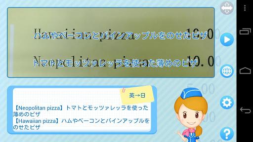 TranScope 英語⇔日本語 【トランスコープ】