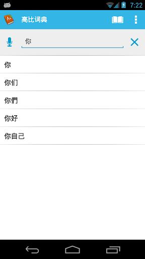 高比字典 - 英汉汉英双向字典 免费